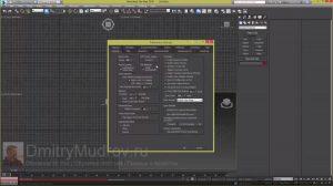 Как настроить 3d max для визуализации интерьеров